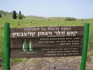 1200px-Memorial_Plate_in_Ramat_Hshnaim_Israel-300x225
